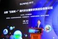 张近东:农村电商发展要聚焦下乡和进城两件事