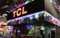 TCL:拟出资114亿元设立中韩合资子公司