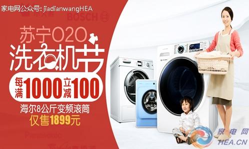 大容量 洗衣机 波轮
