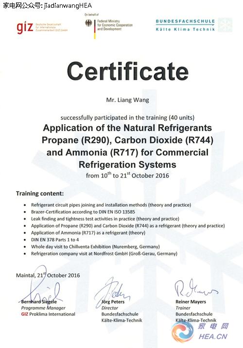 长虹空调制冷安装维修技术获国际认证