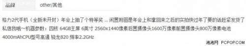 格力手机2代惊现闲鱼 董大妈非常伤心