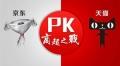 刘强东再挑价格战,供应商们还好吗?
