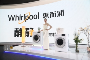 """惠而浦携苏宁发布首款智能""""门控""""洗衣机"""