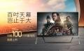 创维100吋天幕电视上市 有G9你也能是王思聪