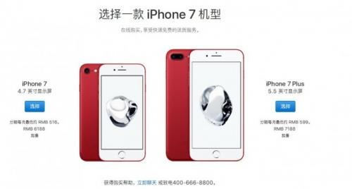 苹果红色特别版机型遇窘境:销量差顾客不买账