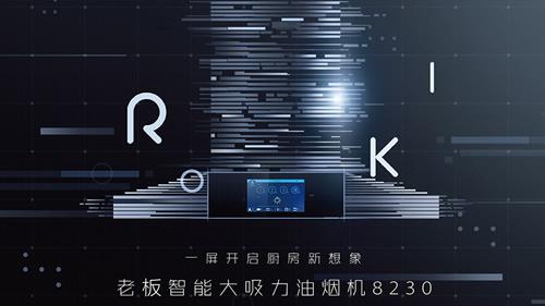 老板电器智造美味生活  从ROKI烹饪系统开始