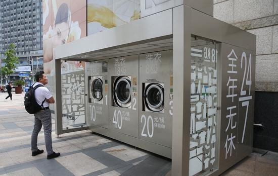 """上海街头惊现""""共享洗衣机"""",可洗衣烘干"""