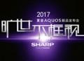 旷世不框视-2017AQUOS新品发布会直播