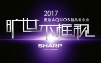 """""""旷世不框视-2017AQUOS""""新品发布会在6月6日水立方举办。本次发布会以紫色为主色调,同时,据HEA了解到,富士康品牌的蓝色与夏普品牌的红色所凝合共染的色彩正是紫色,代表了两个品牌的成功融合。"""