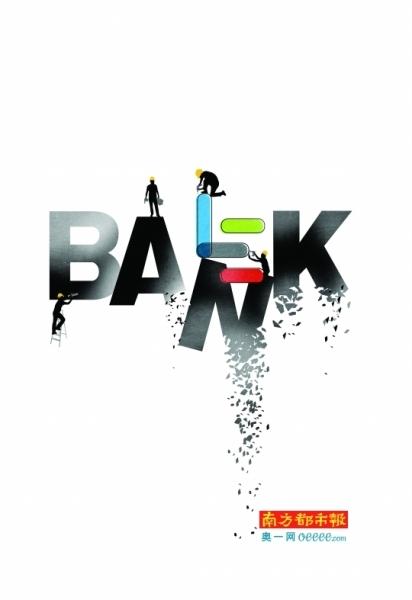 缺钱就自己开银行?乐视欲申办银行业务但难度较大