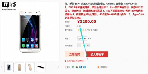 格力手机色界配骁龙820 官方:硬件不决定体验