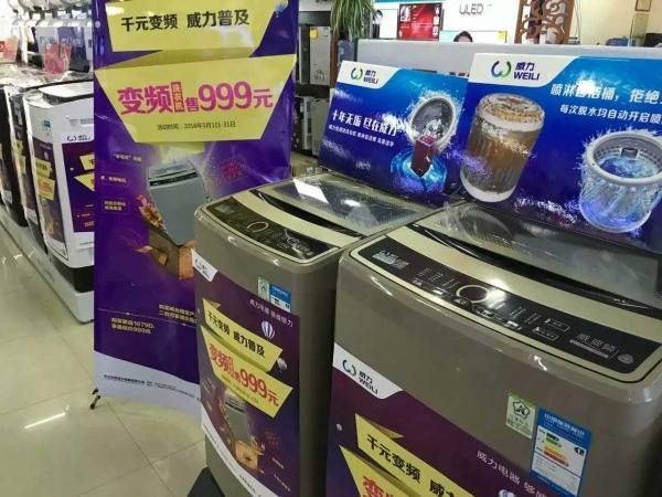 """市场导向变频称王 洗衣机市场更要有新""""变""""化"""