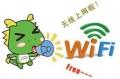信息时代 TCL为您带来有WiFi的空调