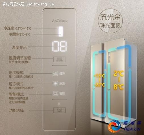 TCL 冰箱