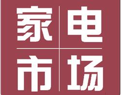 《家电商情》2017年8月合刊电子版正式发布