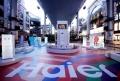 海尔携世界第一家电军团掀中国品牌全球化时代