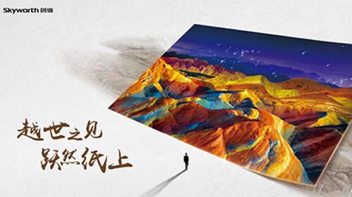 IFA 2017:创维携手美兹发布尖端新品惊艳全球