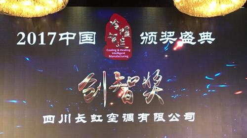 """智能创新不止步长虹空调斩获行业年度""""创智大奖"""""""
