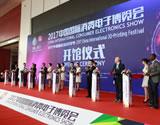 2017中国国际消费电子博览会