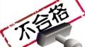 云南省消协:傲海厨卫等多家豆浆机上黑榜