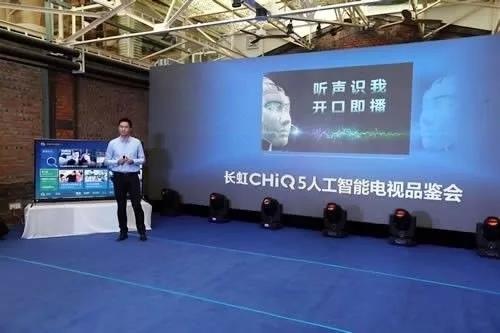 长虹声纹识别电视技术系统扩展智能电器AI新图谱