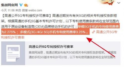 5G手机高通收多少专利费?3000元全网通手机约百元