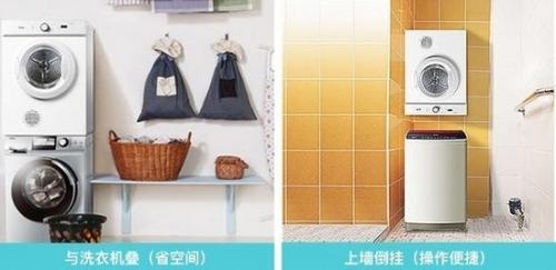 干衣机的安置方式并不会占据额外空间