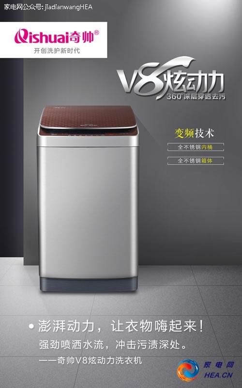奇帅 冰箱
