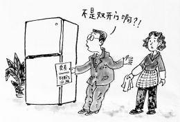 参加团购抽到双开门冰箱 实物却是上下两门