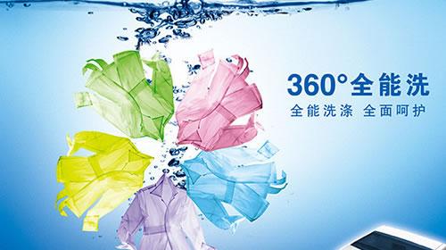 溢价80% 功能细分洗衣机成掘金新焦点