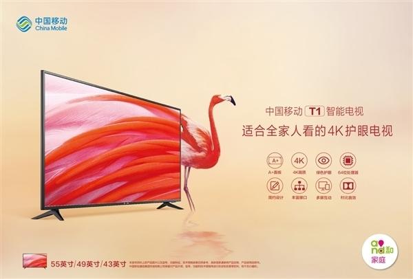 中国移动卖电视 抢夺智慧家庭它的实力如何