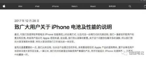 """傲慢的""""苹果式道歉"""",看上去更像是一则促销广告"""