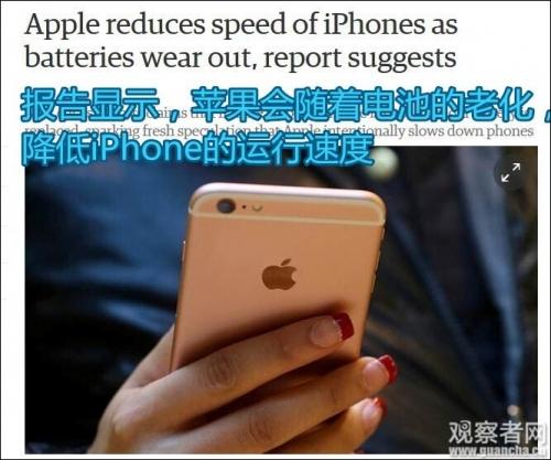电池老化才降低运行速度?苹果能自圆其说么