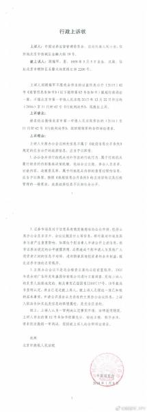 顾雏军微博声明:证监会决定上诉了