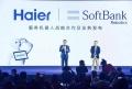海尔、软银强强联合 打造服务机器人行业标杆