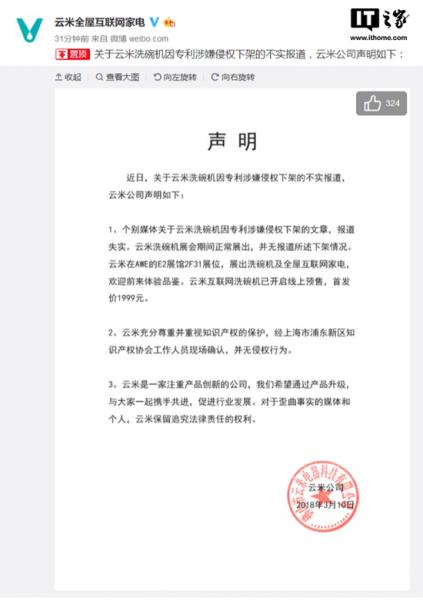 曝小米生态链企业因专利侵权致产品下架 官方称不实