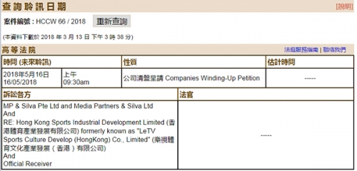 """乐视体育香港遭两家版权公司""""越洋""""申请清盘"""