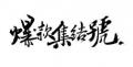 牵手苏宁线冲250亿 奥克斯推出1313元爆款