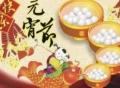 元宵佳节闹新春 苏宁生活家居优惠乐购不停歇
