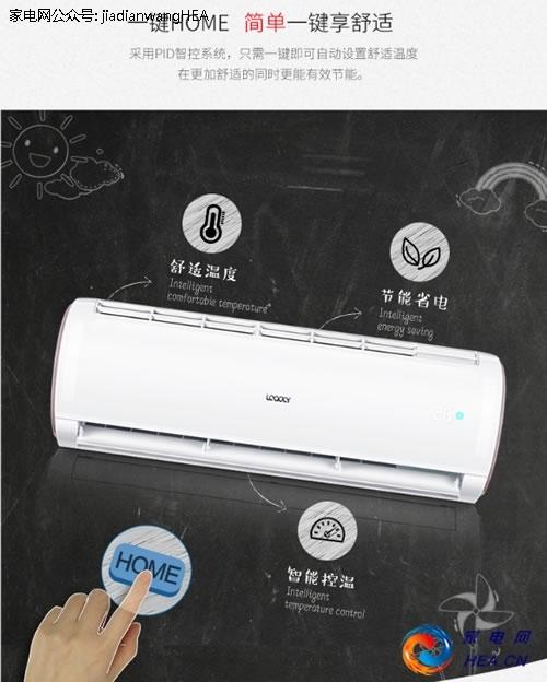 春季家装空调优惠指南 一匹999安装8项全免 家电