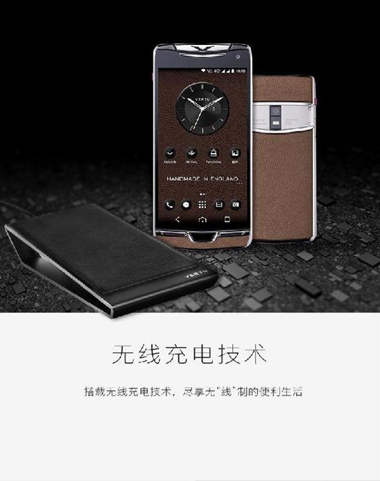 奢侈品手机VERTU正式发售新机 配备无线充电