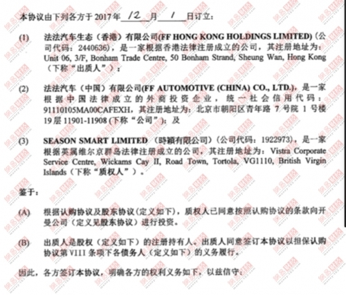 清流 贾跃亭广州拿地引出FF融资方 指向张松桥盟友
