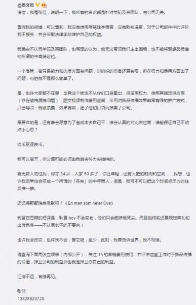 张佳发微博称未使用辱骂性字眼 将采用法律手段维权
