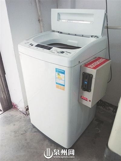 泉州某高校投放的共享洗衣机