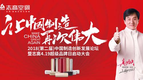 志高空调:让中国制造再次伟大