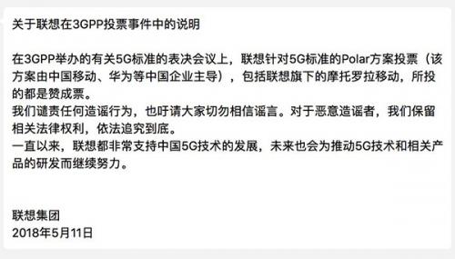 回放5G投票:联想有没有捅刀华为?为何被批不爱国?