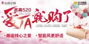 """520 志高精品工匠大师156款想说""""我爱你"""""""