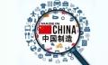 """""""中国制造""""崛起 是否还有必要迷信进口产品?"""