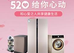 这个520 TCL冰箱洗衣机三重挚爱送给心爱的TA
