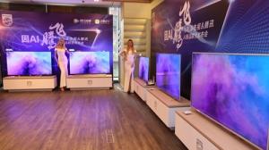 飞利浦联合腾讯发布AI电视 释放平台化转型信号